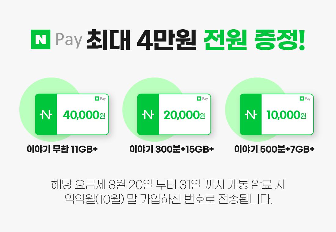 네이버페이 최대 4만원 전원 증정! 이야기 무한 11GB+ : 4만원, 이야기 300분+15GB+ : 2만원, 이야기 500분+70GB+ : 1만원